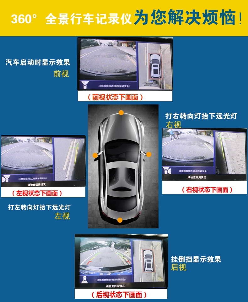 360度全景监控-北京车知音汽车音响改装,汽车音响维修